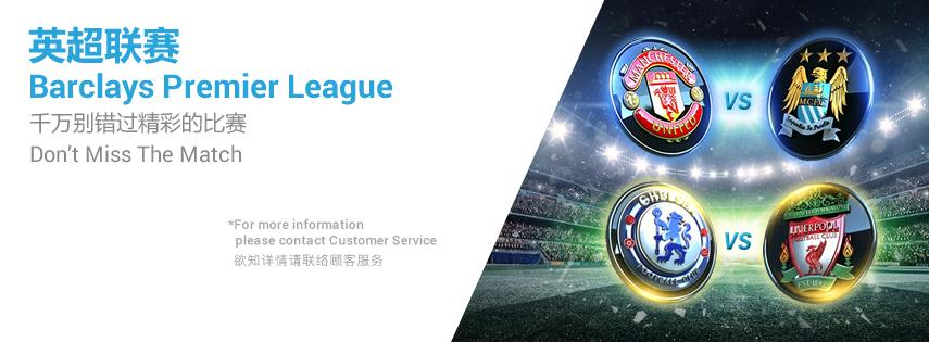 Casino Malaysia iBET Premier League 1516!