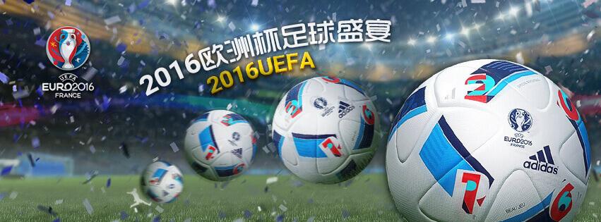 uefa-2016-euro-ibet-casino-malaysia-prediction