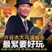 Sam Hui Live In Malaysia 2016