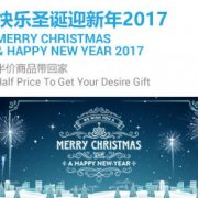 iBET Casino Malaysia Christmas & Happy New Year 2017