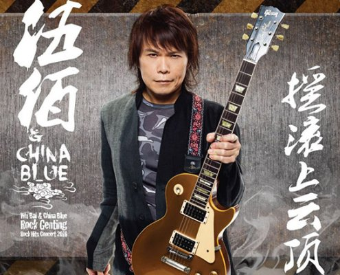 iBET Lucky Draw Win Wu Bai Concert